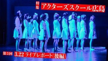 ASHはアイドル養成機関ではない「2015 SPRING ACT」ライブレポート(後編)