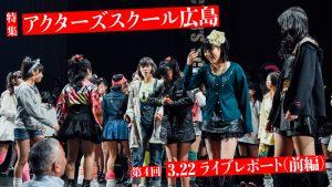 半年に一度の大舞台「2015 SPRING ACT」ライブレポート(前編)
