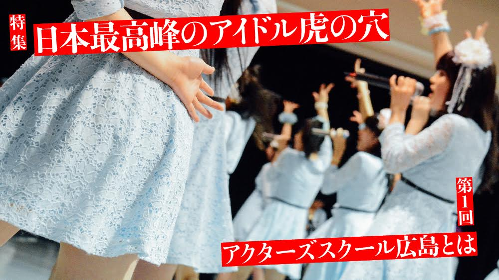 アクターズスクール広島とは