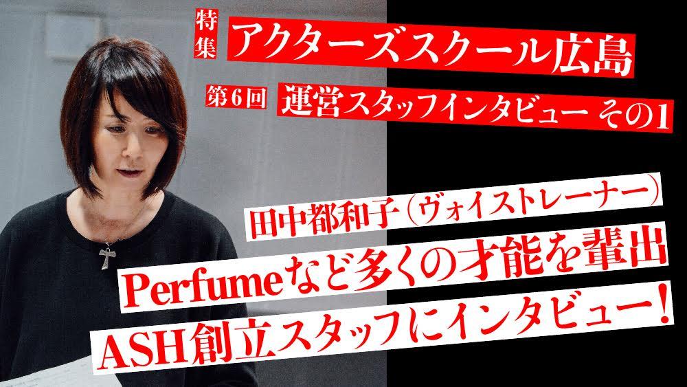 """「""""あきらめない子""""の筆頭がPerfumeだった」田中都和子(ヴォイストレーナー)インタビュー"""