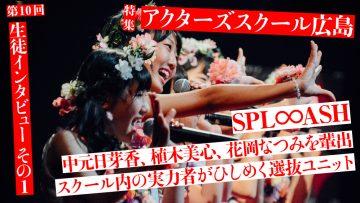 実力者がひしめく選抜ユニット SPL∞ASHインタビュー