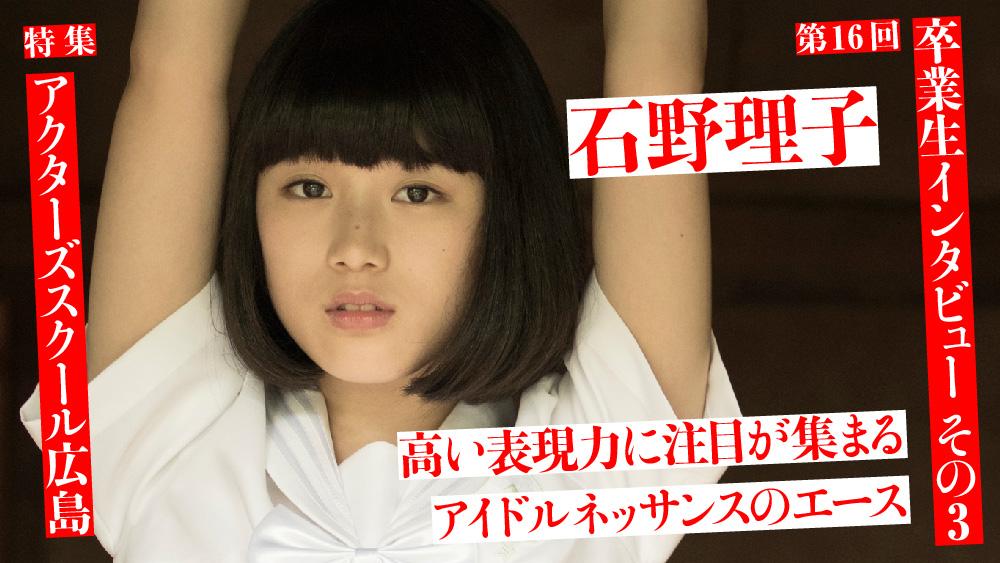 高い表現力に注目が集まるアイドルネッサンスのエース 石野理子インタビュー