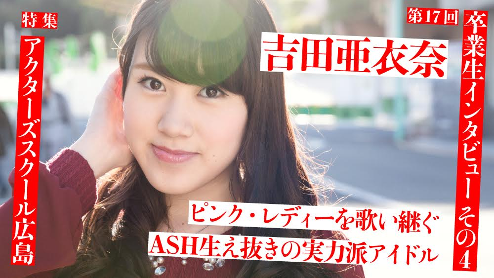 ピンク・レディーを歌い継ぐ 生え抜きの実力派アイドル 吉田亜衣奈インタビュー