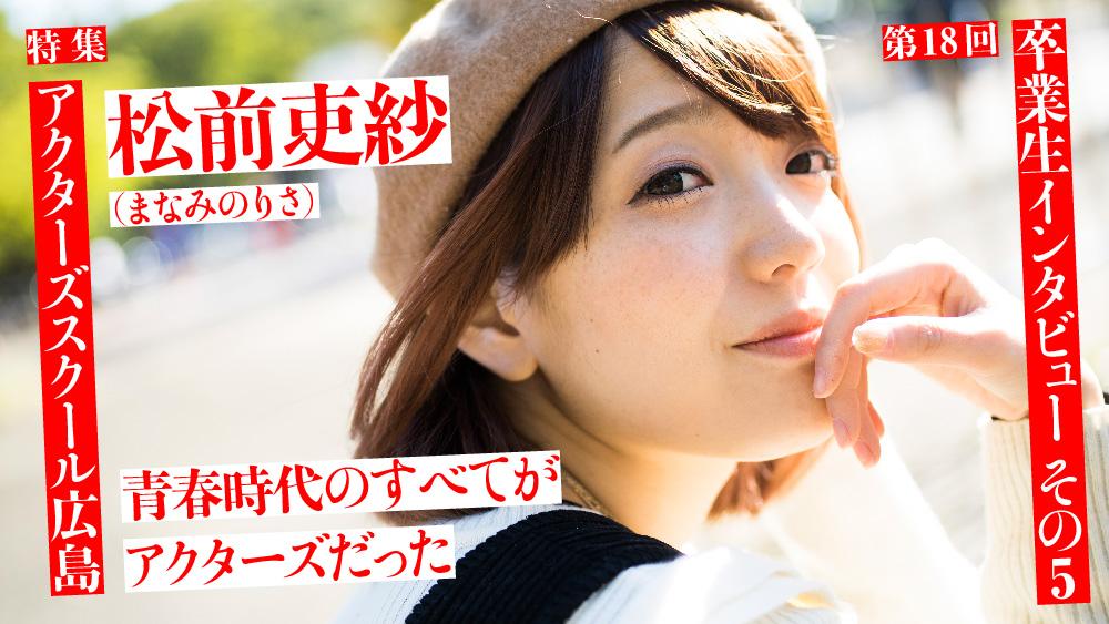 「Perfumeの妹分と呼ばれて」松前吏紗(まなみのりさ)インタビュー