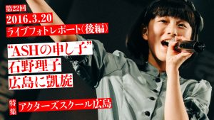 アイドルネッサンス石野理子、広島に凱旋「2016 SPRING ACT」フォトレポート