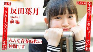 「みんな青春時代の仲間です」反田葉月(写真5枚)インタビュー