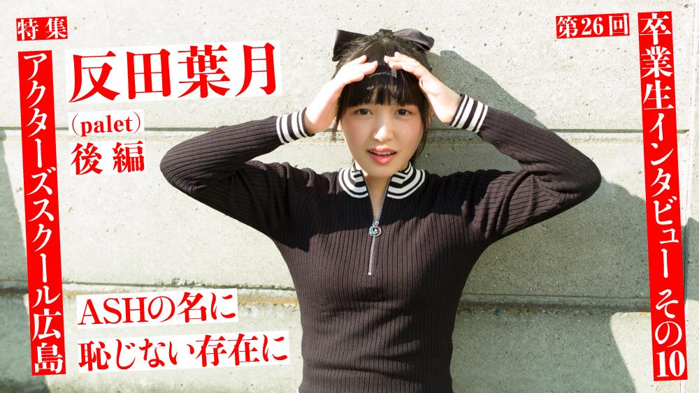 「ASHの名に恥じない存在に」反田葉月(写真5枚)インタビュー