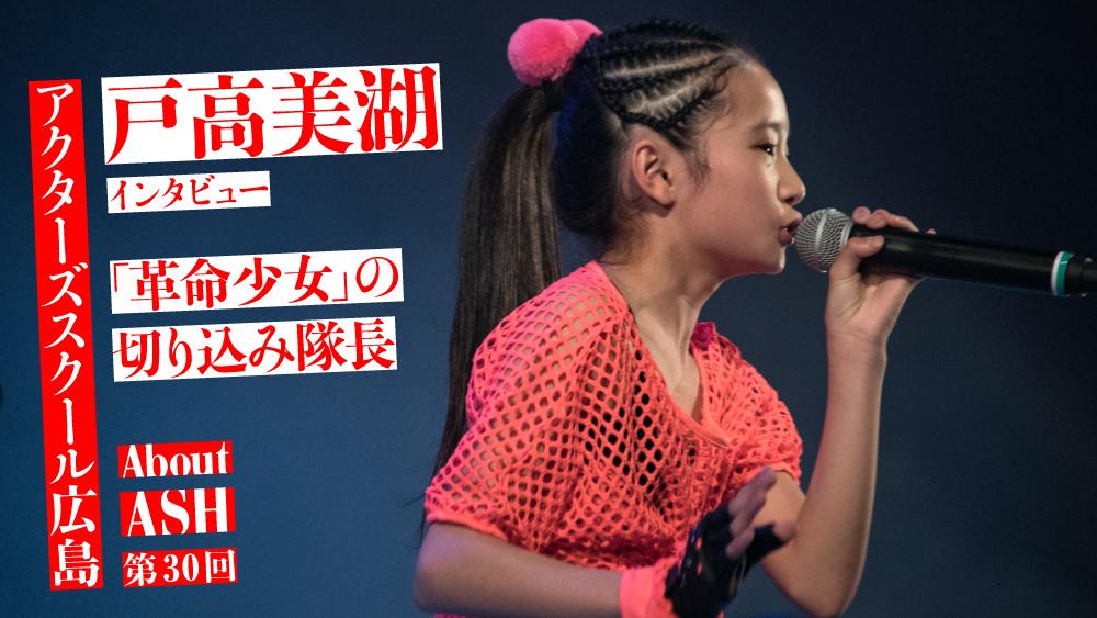 「革命少女」の切り込み隊長 戸高美湖インタビュー(写真7枚)