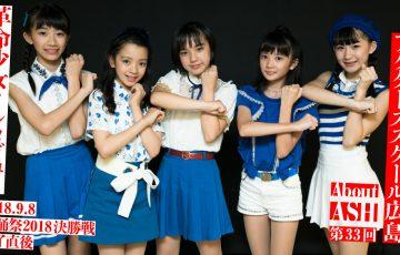 革命少女インタビュー「愛踊祭2018」決勝戦直後(写真9枚)