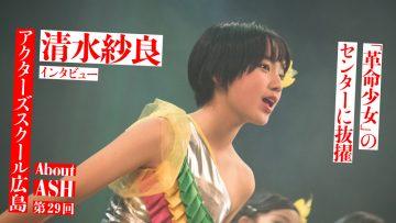 「革命少女」のセンターに抜擢 清水紗良インタビュー(写真7枚)