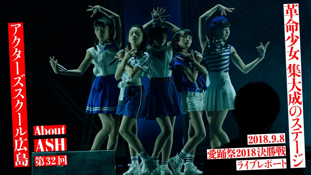 革命少女、集大成のステージ「愛踊祭2018」決勝戦ライブレポート(写真25枚)