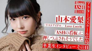"""「""""ASHの看板""""に押しつぶされそうでした」山本愛梨(ラストアイドル/Love Cocchi)インタビュー(写真10枚)"""