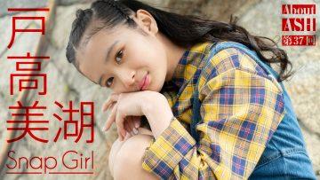 戸高美湖[Snap Girl]