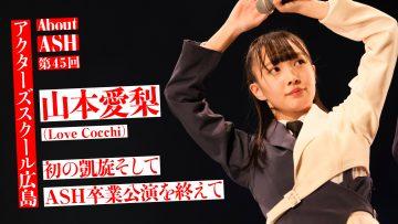 ASH卒業公演を終えて 山本愛梨(ラストアイドル/Love Cocchi)インタビュー