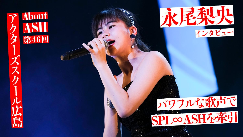 パワフルな歌声でSPL∞ASHを牽引 永尾梨央インタビュー