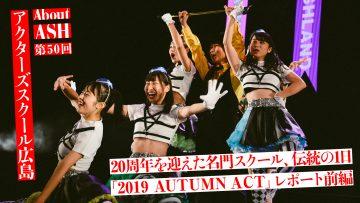 20周年を迎えた名門スクール、伝統の1日「2019 AUTUMN ACT」レポート前編